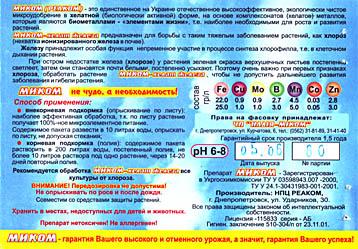 антихлорозин инструкция - фото 11